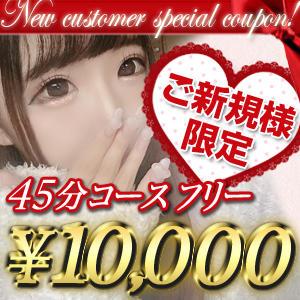 当店最安値45分1万円 PRIDE GIRL〜プライドガール〜(池袋/ホテヘル)