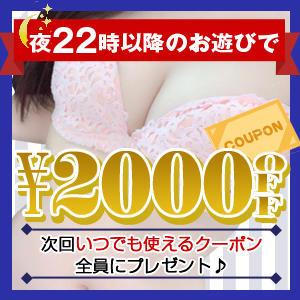 2000円OFFクーポン PRIDE GIRL〜プライドガール〜(池袋/ホテヘル)