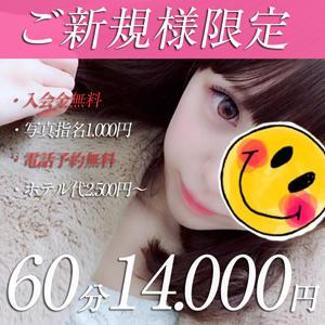 最大6.000円OFF PRIDE GIRL〜プライドガール〜(池袋/ホテヘル)
