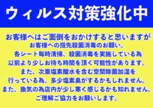 ウィルス対策強化中 MILLION(ミリオン)(新宿・歌舞伎町/ピンサロ)