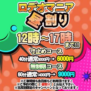 12時〜17時まで!毎日昼割り開催致しております!! ロデオマニア(五反田/デリヘル)