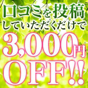 総額より3,000円引き♪ フェアリー(新宿・歌舞伎町/デリヘル)