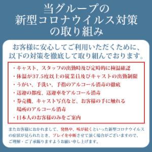 コロナウイルス対策 白い巨乳 新橋店(新橋/デリヘル)