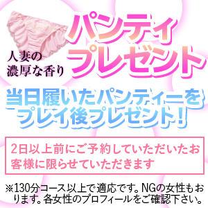パンティプレゼント 昼顔妻 五反田店(五反田/デリヘル)