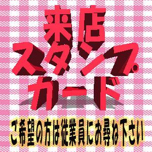 来店スタンプカード ルビー(池袋/おっパブ・セクキャバ)