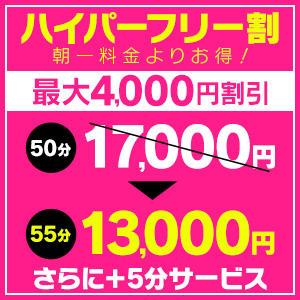 6月【ハイパーフリー割】継続! 横浜モンデミーテ(曙町/ヘルス)
