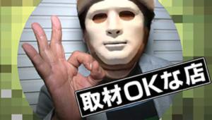 話題沸騰!メディア注目のお店!! 60分10000円 池袋アナコンダ(池袋/デリヘル)
