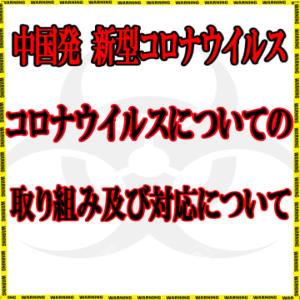 中国コロナウイルスの取り組みについて 淫乱痴女倶楽部ショコラ立川店(立川/デリヘル)