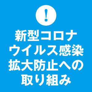 新型コロナウイルス感染拡大防止への取り組み 痛快!セクハラ学園 戸田校(北戸田/デリヘル)