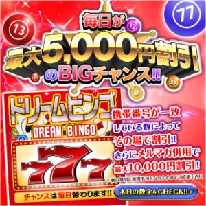 ☆ドリームビンゴ 最大5,000円割引! 白い巨乳(鶯谷/ホテヘル)