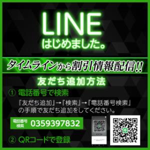 LINE アイドルコレクション(赤羽/ピンサロ)