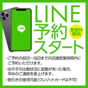 LINE予約スタート!!! Milady(ミレディ)(渋谷/ピンサロ)