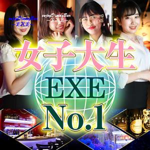 ☆営業再開いたしました☆ EXE~エグゼ~(新宿・歌舞伎町/ガールズバー)