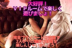 大人気!VIPルーム半額! Sexual Office(池袋/おっパブ・セクキャバ)
