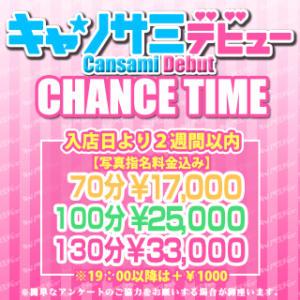 キャンサミデビュー 【CHANCE TIME】 キャンパスサミット 地域トップクラスの可愛い子揃い(西船橋/デリヘル)