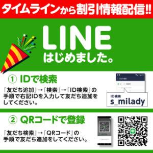 公式LINEサービス!!! Milady(ミレディ)(渋谷/ピンサロ)
