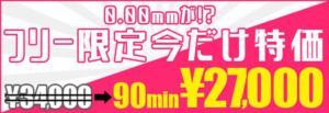 フリーのお客様限定 90分 ¥27,000 おねだり本店(中洲/ソープ)