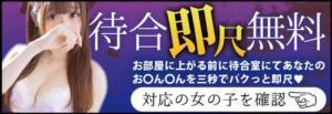 待合室即コース おねだり本店(中洲/ソープ)