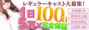5日で70万保証+1ヶ月限定で1日プラス5万円追加保証!始めました! +性病見舞金導入+ペット可の寮増やしました!! おねだり本店(中洲/ソープ)