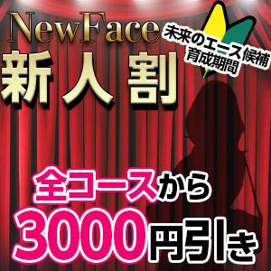 【新人割】 クラブFG(FG系列)(曙町/ヘルス)