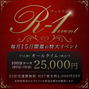 毎月15日はお客様大還元祭「R-1」イベントを開催 品川ハイブリッドマッサージ(五反田/デリヘル)