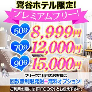 鶯谷ホテル限定プレミアムフリー! Ladys Collection ~the second~(池袋/デリヘル)