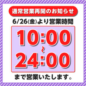 6月26日(金)より通常営業のお知らせ。 Milady(ミレディ)(渋谷/ピンサロ)