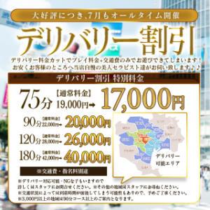 【デリ割】いまだけお安くデリバリー! ALLAMANDA 渋谷(渋谷/デリヘル)