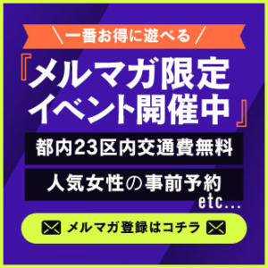 メルマガでお得な割引クーポン配信中!! メンズクリニック新宿(新宿・歌舞伎町/デリヘル)