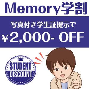 Memory学割!! Memory(メモリー)(大宮/ピンサロ)