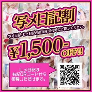 日記割! アイドルコレクション(赤羽/ピンサロ)
