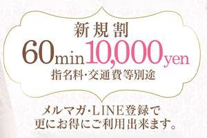 新規割60分クーポン10,000円 素人女子に出会える「deep」(新宿・歌舞伎町/デリヘル)