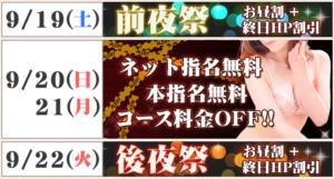 9月19日前夜祭・9月22日後夜祭 お昼割+終日HP割でご案内!! アロマキュアシス(立川/デリヘル)