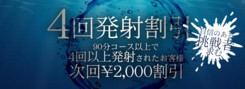 【要絶倫】★4回発射で2000円割引★|One More奥様 立川店(立川発・近郊/人妻デリヘル)