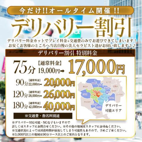 【デリ割】いまだけお安くデリバリー!|ALLAMANDA 渋谷(渋谷/エステ型ホテヘル&デリヘル)
