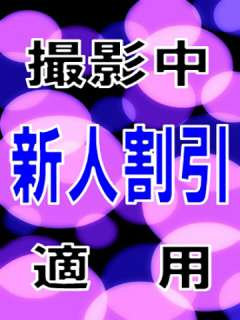 新井 大塚あさがお(人妻系デリヘル)