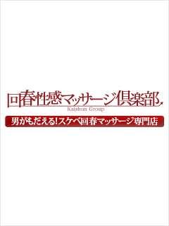 みかこ 川崎回春性感マッサージ倶楽部(川崎堀之内/デリヘル)