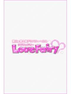 ティナ Love Fairy(ラブフェアリー)(鶯谷/デリヘル)