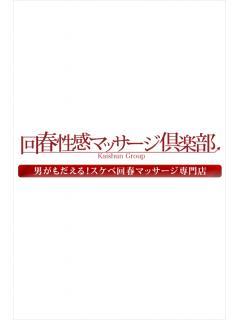 ゆい 新宿回春性感マッサージ倶楽部(派遣型回春性感マッサージ)