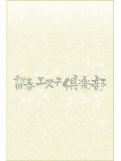 川島 千葉回春エステ倶楽部(派遣型回春マッサージ)