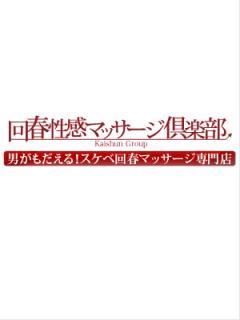 なこ 浜松回春性感マッサージ倶楽部(派遣型回春性感マッサージ)