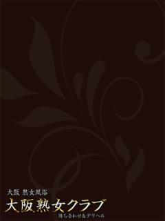 らいむ 大阪熟女クラブ(熟女デリヘル)