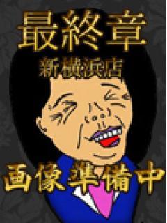 宮前 熟女の風俗最終章 新横浜店(新横浜/デリヘル)