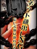高畑かな 即アナ女AF伝説 池袋店(池袋/デリヘル)