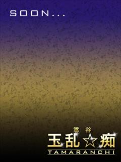 らん 玉乱☆痴(たまらんち)(痴女性感)
