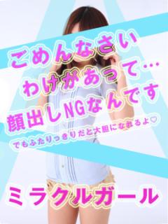 まりか ミラクルガール(ファッションソープ)