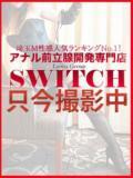 るい SWITCH(スイッチ)池袋店(池袋/デリヘル)