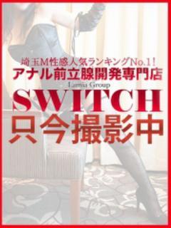 らら SWITCH(スイッチ)池袋店(出張M性感)
