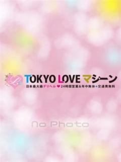 りの TOKYO LOVE マシーン(デリヘル)