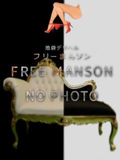 愛咲 奈々 池袋高級デリヘル Free Manson~フリーマンソン~(池袋/デリヘル)